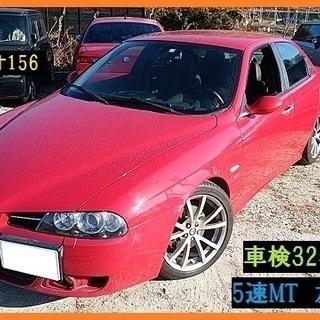アルファロメオ156 左ハンドル 5速マニュアル 黒革 車検32年...