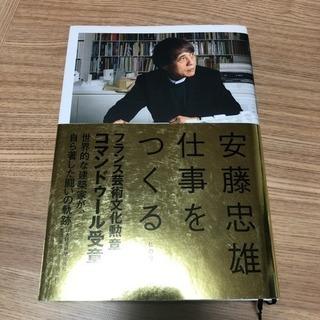 安藤忠雄仕事をつくる : 私の履歴書