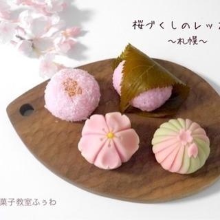 桜づくしの和菓子レッスン♪in.札幌