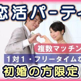 2月17日(日) 【初婚の方限定】...