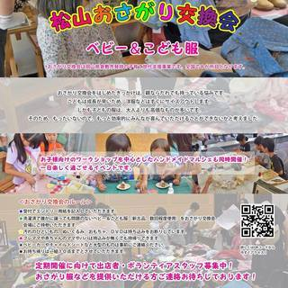 ★第1回松山おさがり交換会★inコープ久米【子供服・ボランティア...