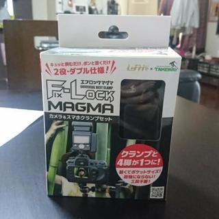 新品エフロック MAGMA カメラ&スマホクランプセット