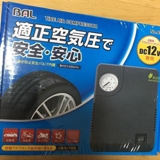 【新品未開封】空気圧BALタイヤエアーコンプレッサー
