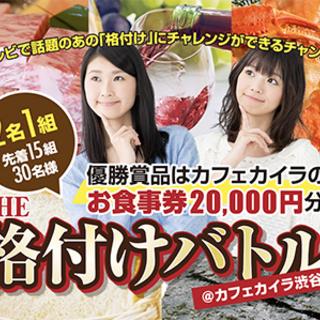 2月23日開催!The格付けバトル@カフェカイラ渋谷
