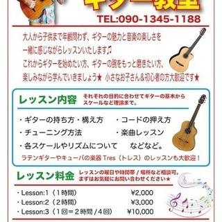 比嘉雄偉(ひがゆうい)ギターレッスン