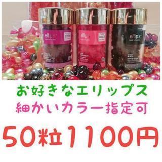 郵送料無料 エリップス選べるカラー 50粒1100円