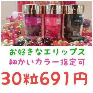 郵送料無料 エリップス 30粒691円 選べるカラー個数