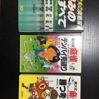 麻雀関連書籍