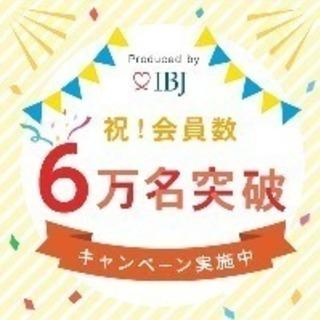 IBJ日本結婚相談所連盟加盟店、スイートメイプルで20代、…