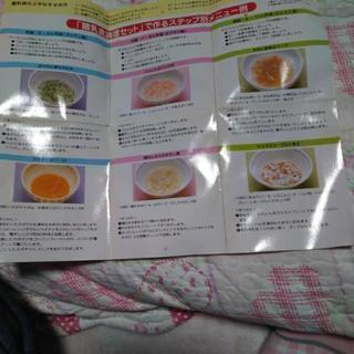 値下げCombi離乳食調理 − 佐賀県