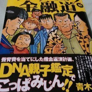 ザ.ナニワ金融(完結)