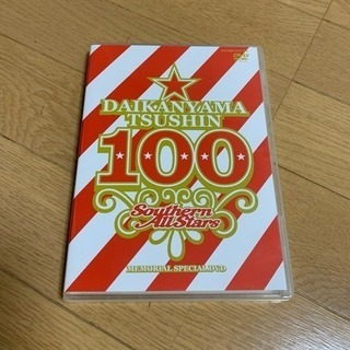 非売品‼️サザン ファンクラブ 100回記念 DVD 代官山通信
