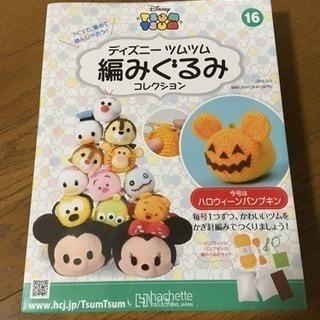 ディズニー ツムツム 編みぐるみコレクション
