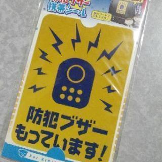 防犯ブザー携帯シール