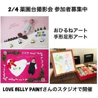 募集中【薬園台】2/4おひるねアート撮影会×手形足形アート