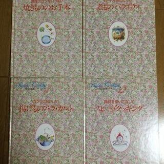 料理本 4冊セット 〜わたしの料理ノート〜