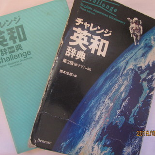 英和辞典4冊