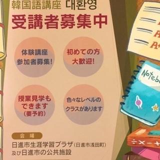 楽しく学ぶ韓国語(韓国語同好会)