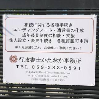 三重県鈴鹿市の行政書士事務所です。(相続、遺言、後見...)