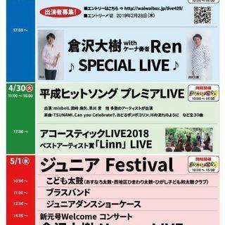 3日間コンサートスケジュール