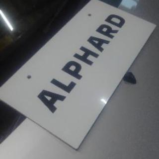 ALPHARD マスコットプレート(展示車プレート)
