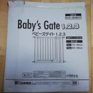ベビーゲート 日本育児製
