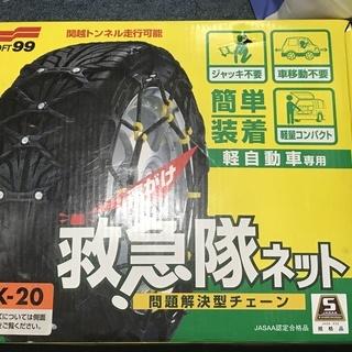 雪道タイヤチェーン(新品・未使用・保管品) 非金属チェーン  ※箱...