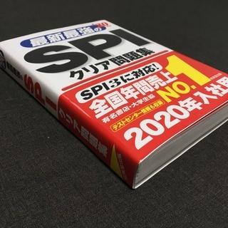 最新最強のSPIクリア問題集 '20年版(成美堂出版)