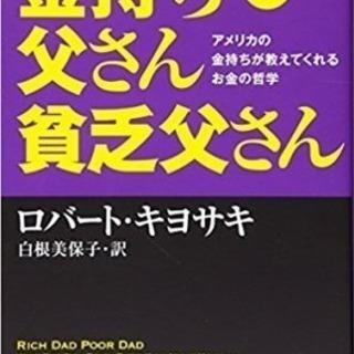 【上野】金持ち父さん式マネー勉強会