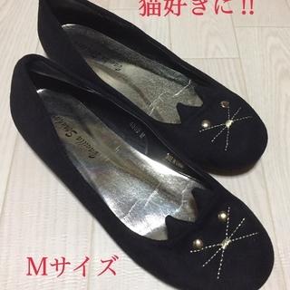 レディース 靴 猫のぺたんこパンプス かわいい◆サイズ M