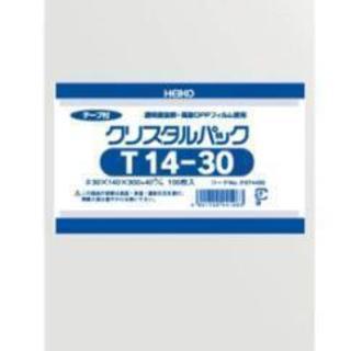 ヘイコー 透明 OPP袋 クリスタルパック 14×30センチ 1...