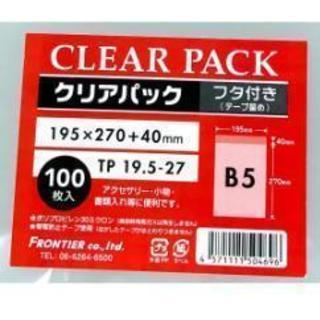 クリアパック B5サイズ 100枚入×5セット ラッピング 包装袋