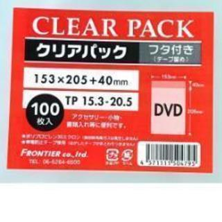 クリアパック DVDサイズ 100枚入×7セット ラッピング 包装袋