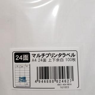 マルチプリンタラベル A4サイズ 24面 100枚入