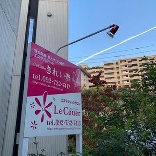 🍀ボディエステ 初回お試し¥2,100~ − 福岡県