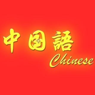 中国語を勉強したい方いませんか?(再投稿)