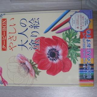 やさしい大人の塗り絵 クーピーBOX 河出書房新社編集部 編 定...