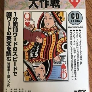 英文リーディング大作戦(CD付き)