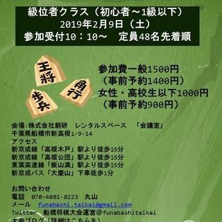 第2.5回船橋将棋大会(級位者クラス)