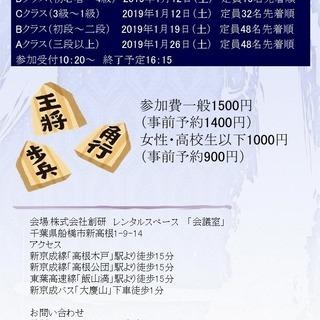 第二回船橋将棋大会Aクラス(三段以上)