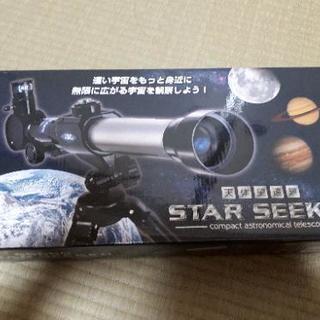 天体望遠鏡また値下げ💴⤵