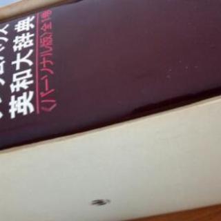 ランダムハウス英語大辞典