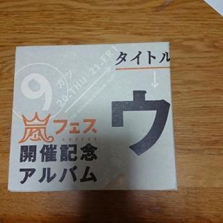 嵐フェス開催記念アルバム