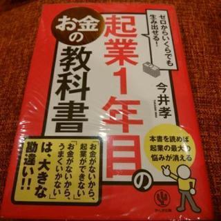 起業1年目のお金の教科書(定価1520円)
