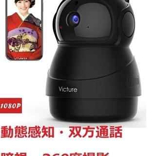 ☆新品☆1080P・ネットワークカメラ・FHD・動体検知・暗視撮影