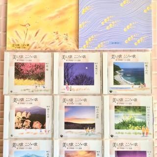 『美しき歌 こころの歌』新・抒情歌ベスト選集 ユーキャン ~ TH...