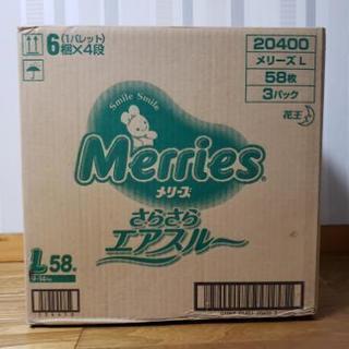メリーズL テープタイプ58枚×3パック
