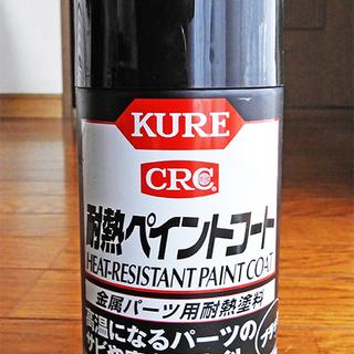 値下げ  KURE 耐熱ペイントコート スプレー (300ml)...