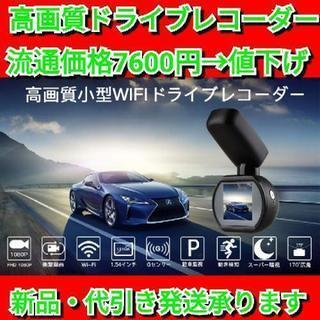 ドライブレコーダー WiFi  1080PフルHD SONYセン...