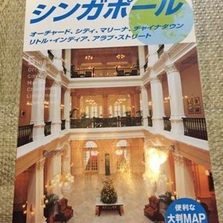 シンガポール world guide